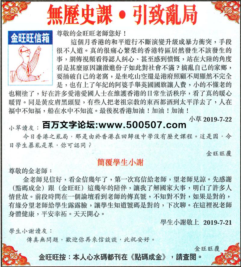095期:金旺旺信箱彩民推荐→→《�o�v史�n・引致�y局》