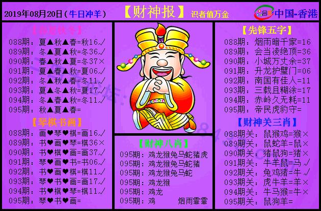095期:紫财神
