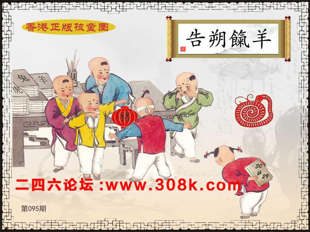第095期香港正版孩童图