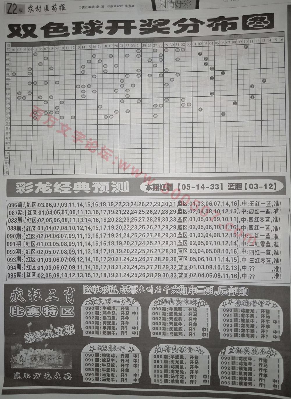 095期:彩民推荐:≮粤彩联盟≯→(博彩必备)