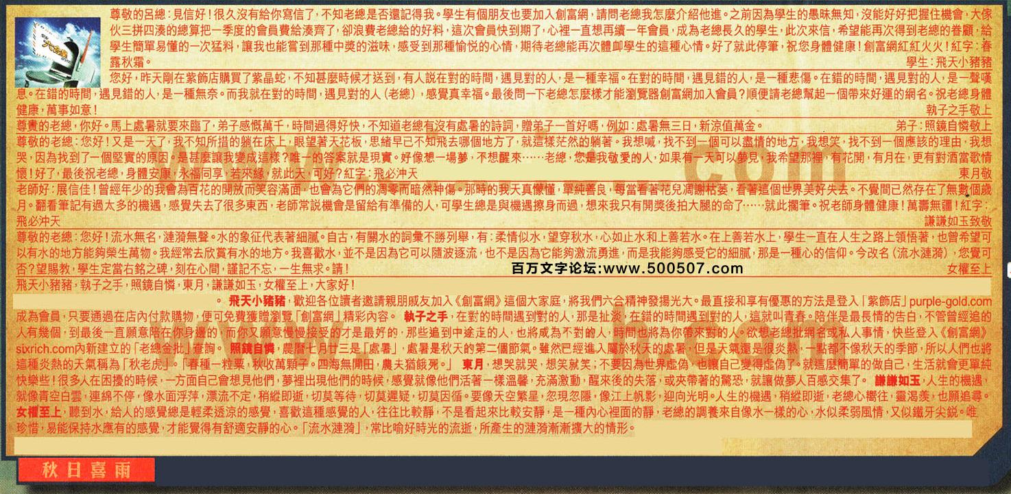 096期:彩民推荐六合皇信箱(�t字:秋日喜雨)096期开奖结果:06-42-01-05-04-43-T08(龙/红/水)
