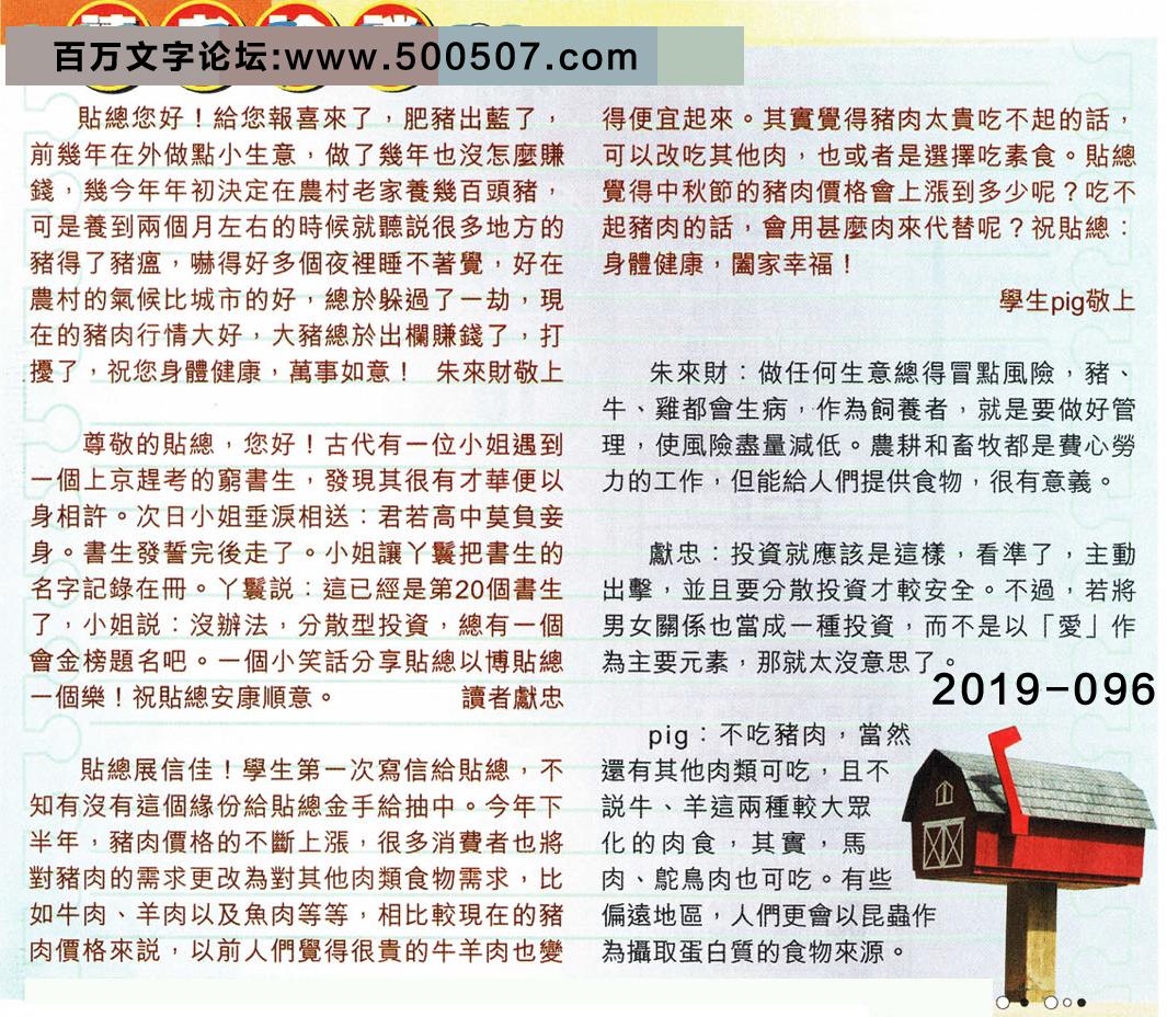 096期:彩民推荐�N信�x者���
