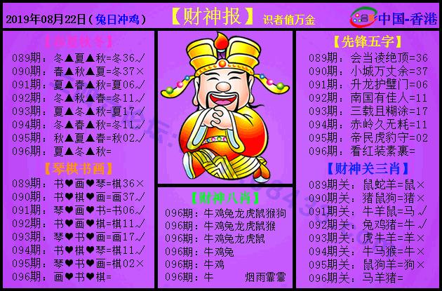 096期:紫财神