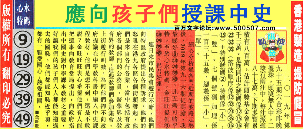 096期:金旺旺信箱彩民推荐→→《沉迷�博・死路一�l》