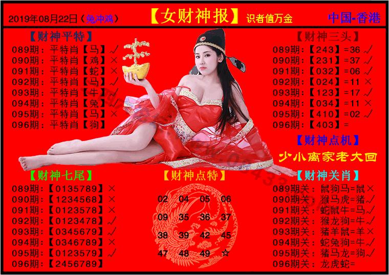 096期:女财神报