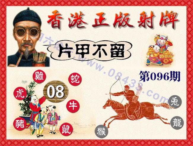 096期:香港正版射牌+曾道人特码诗