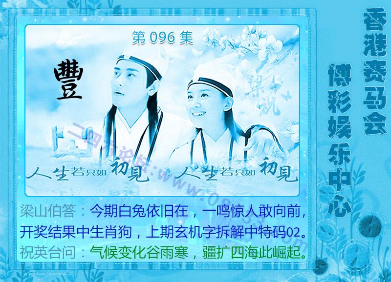 096期:西游记-宝莲灯-梁山伯玄机系列图