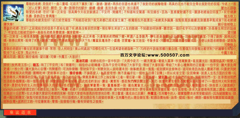 097期:彩民推荐六合皇信箱(�t字:�|流逝水)097期开奖结果:01-31-47-21-49-10-T13(猪/红/土)