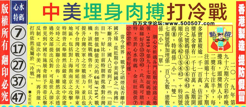 097期:金旺旺信箱彩民推荐→→《���港青多看中��史》