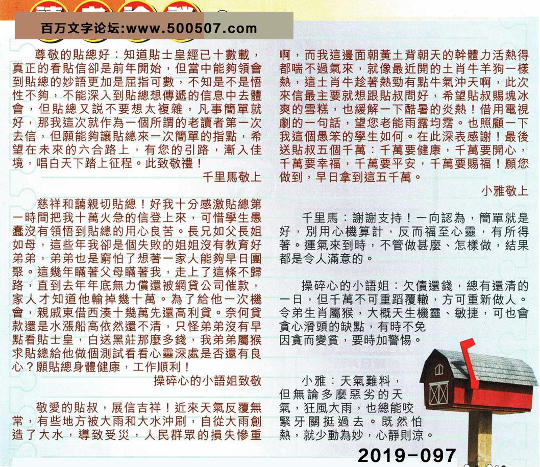 097期:彩民推荐�N信�x者���