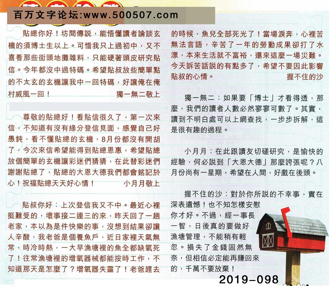 098期:彩民推荐�N信�x者���