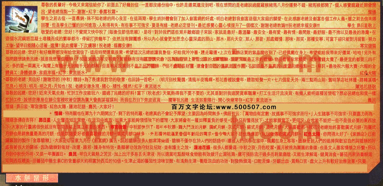 098期:彩民推荐六合皇信箱(�t字:水�o常形)098期开奖结果:06-29-18-33-43-46-T16(猴/绿/水)