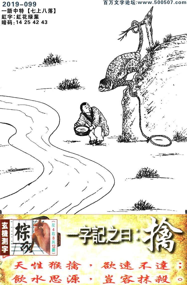 099期跑狗一字�之曰:【擒】天性猴擒,欲速不�_;�水思源,�M容抹��。玄�C�y字:《棕》一�Z中特【七上八落】