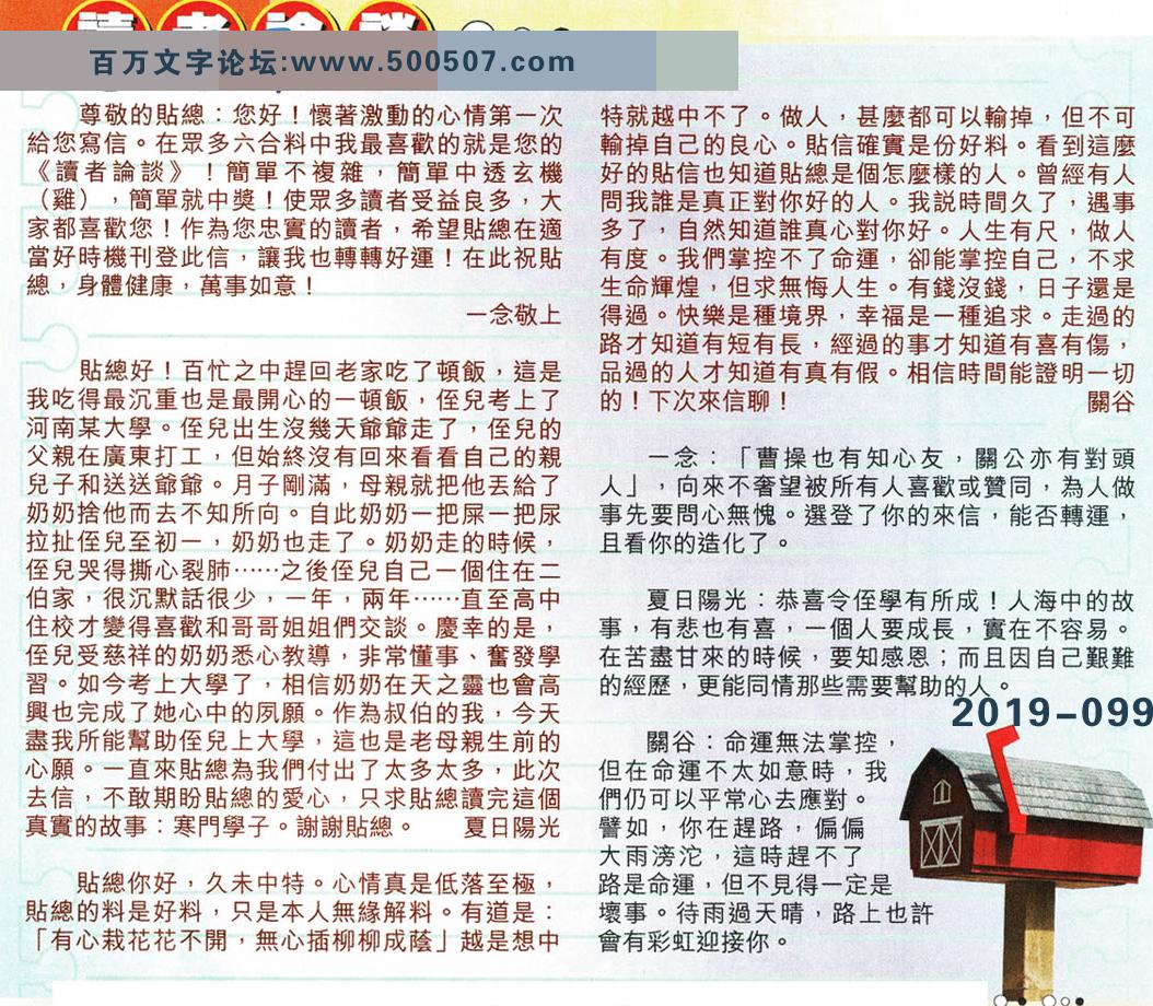 099期:彩民推荐�N信�x者���