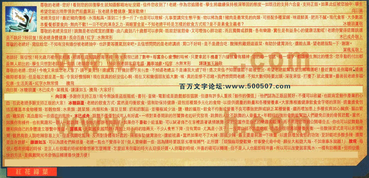 099期:彩民推荐六合皇信箱(�t字:�t花绿�~)099期开奖结果:38-26-24-44-08-37-T18(马/红/木)