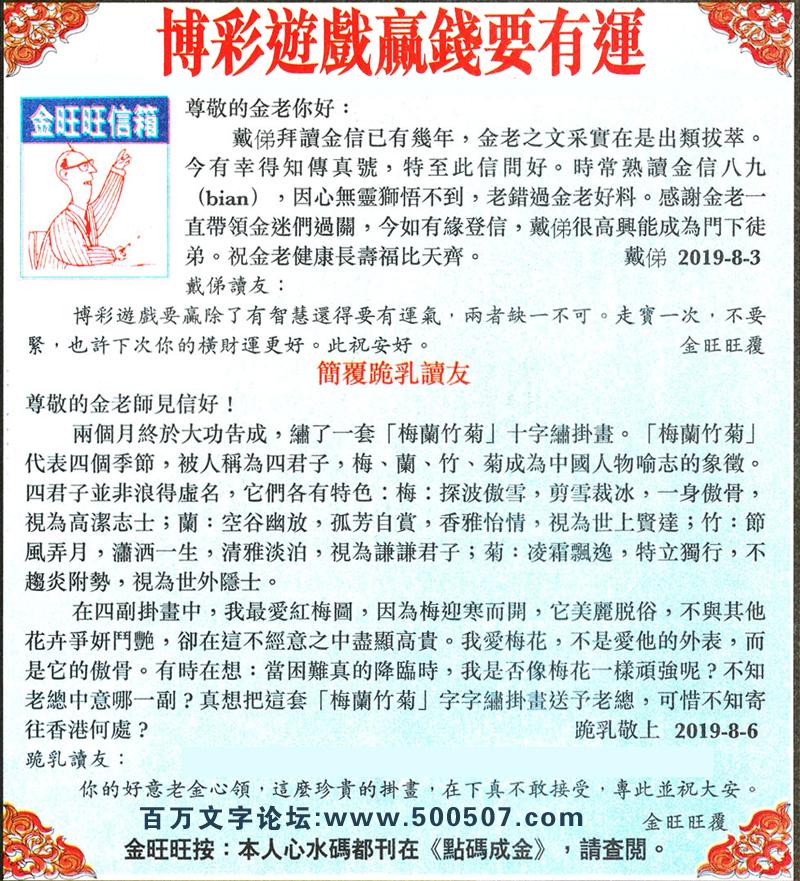 099期:金旺旺信箱彩民推荐→→《博彩�[�蜈A�X要有�\》