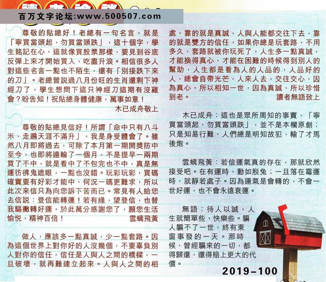100期:彩民推荐�N信�x者���