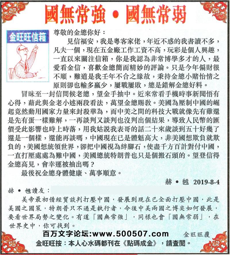 102期:金旺旺信箱彩民推荐→→《���o常��・���o常弱》