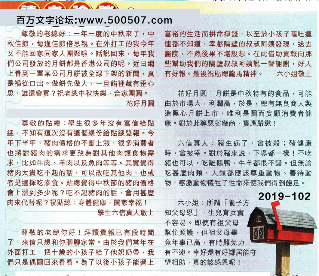 102期:彩民推荐�N信�x者���