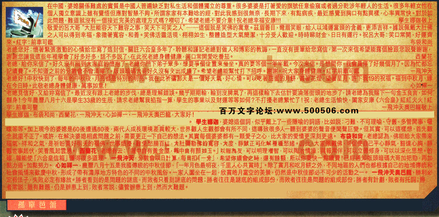 103期:彩民推荐六合皇信箱(�t字:孤�伟爬伲�103期开奖结果:08-43-07-25-45-12-T13(猪/红/土)