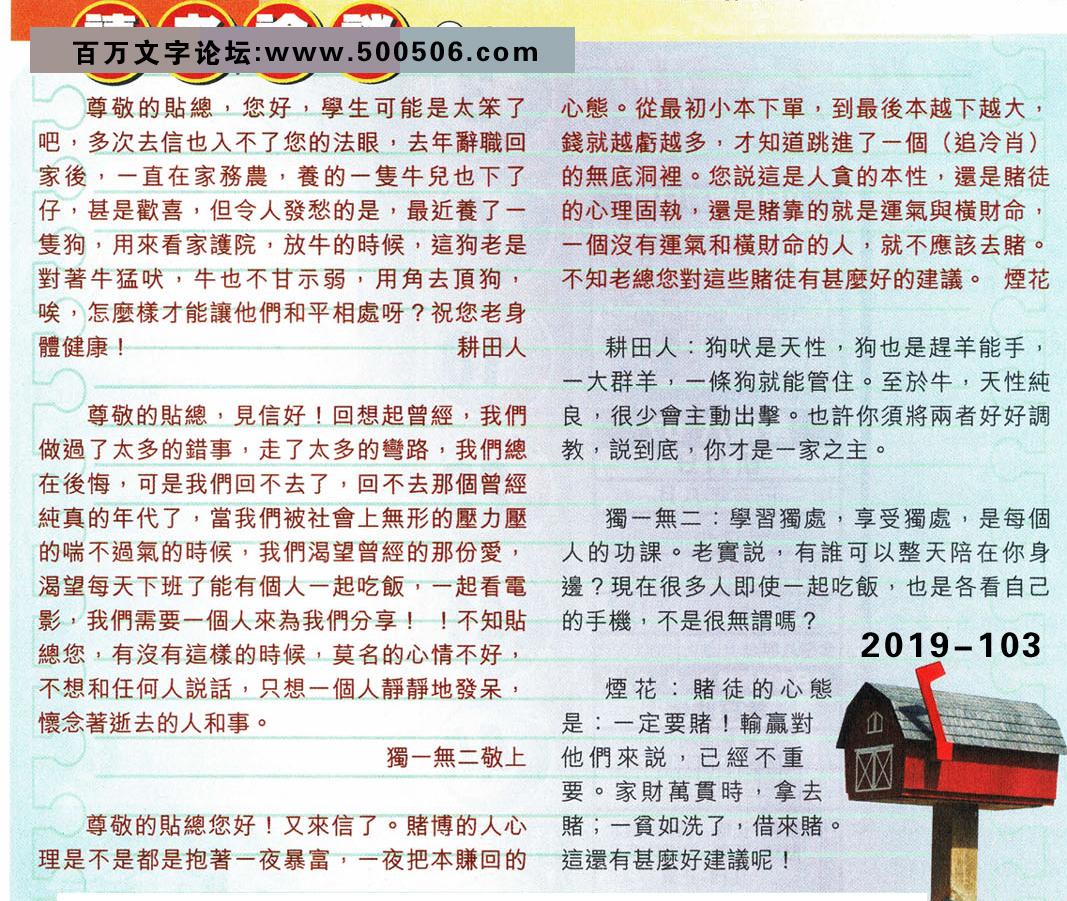 103期:彩民推荐�N信�x者���