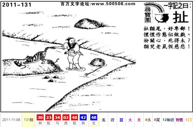 103期跑狗一字�之曰:【捉】�捉老鼠,一蹴而就;螳螂捕�s,�S雀在後!玄�C�y字:《��》一�Z中特【三十而立】