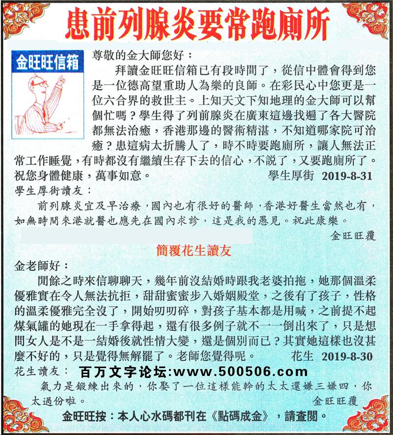 103期:金旺旺信箱彩民推荐→→《患前列腺炎要常跑��所》