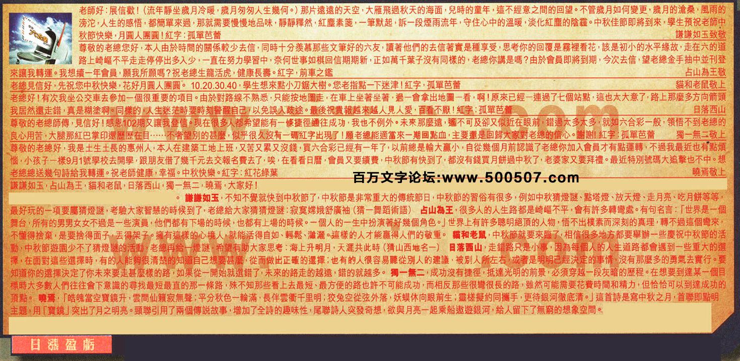 104期:彩民推荐六合皇信箱(�t字:日�q盈�)104期开奖结果:43-49-12-28-13-11-T47(牛/蓝/木)