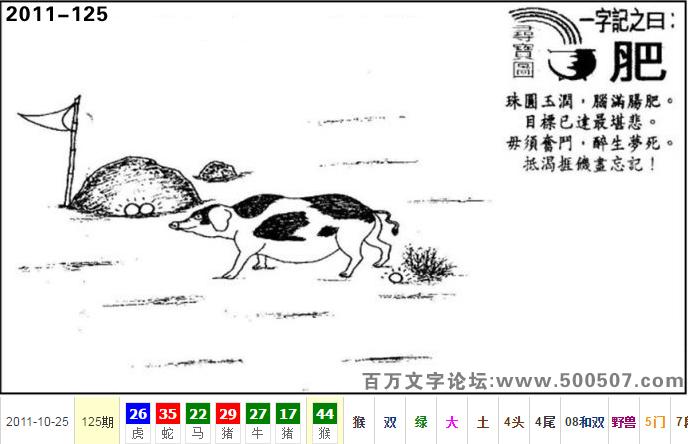 104期跑狗一字�之曰:【精】珠�A玉��,�^不�t�g;吃�便睡,精�是蠢?玄�C�y字:《�t》一�Z中特【九死一生】