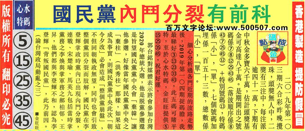 104期:金旺旺信箱彩民推荐→→《一家人和睦康�繁阈腋!�
