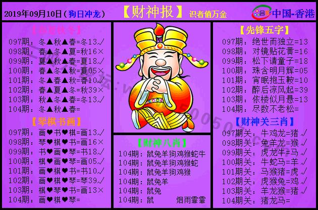 104期:紫财神