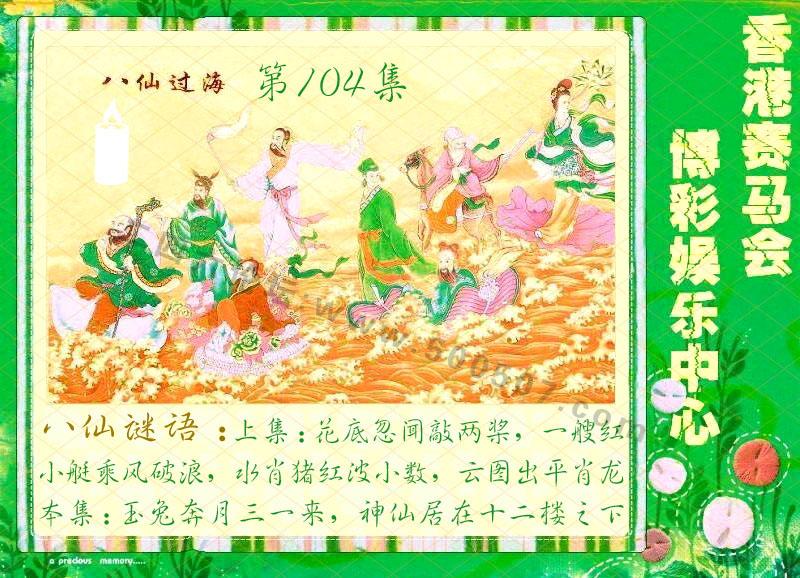 104期:绿色玄机-七仙女-白娘子