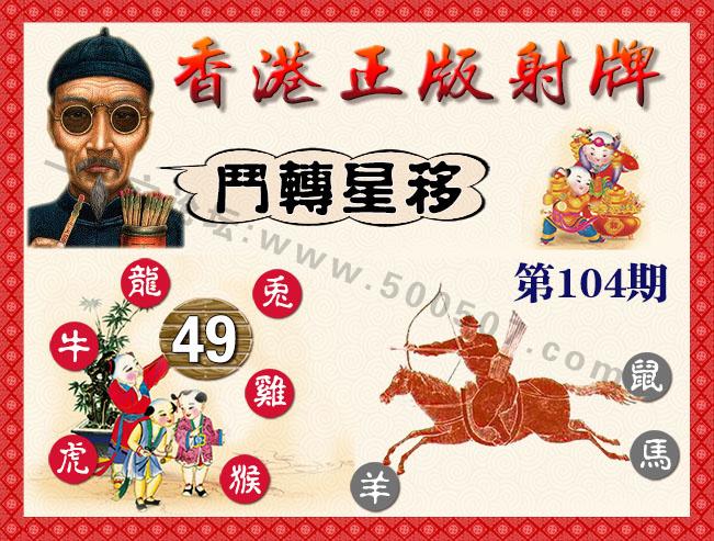 104期:香港正版射牌+曾道人特码诗
