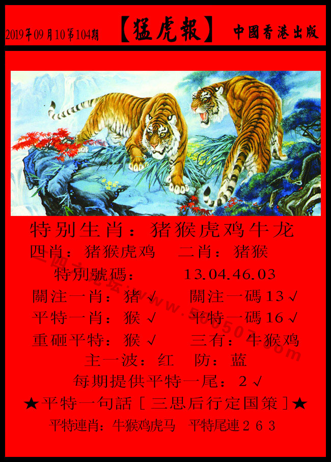 104期:发财报-猛虎报
