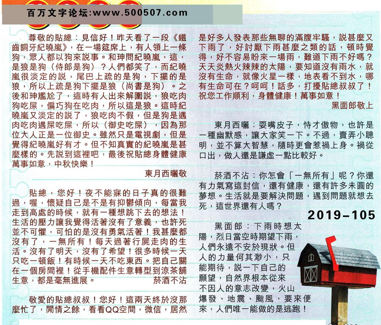 105期:彩民推荐�N信�x者���