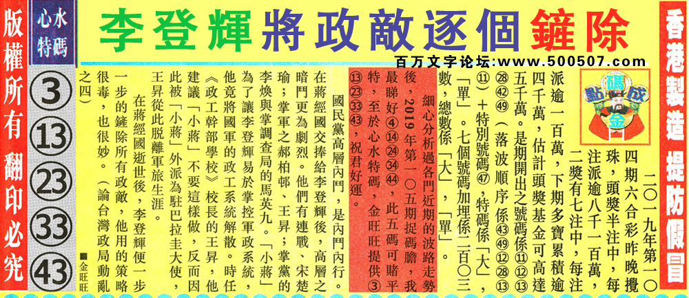 105期:金旺旺信箱彩民推荐→→《香港�y局�x者表心�》