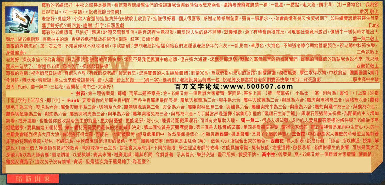 105期:彩民推荐六合皇信箱(�t字:暗�L山�|)105期开奖结果:33-25-24-23-05-31-T07(蛇/红/水)