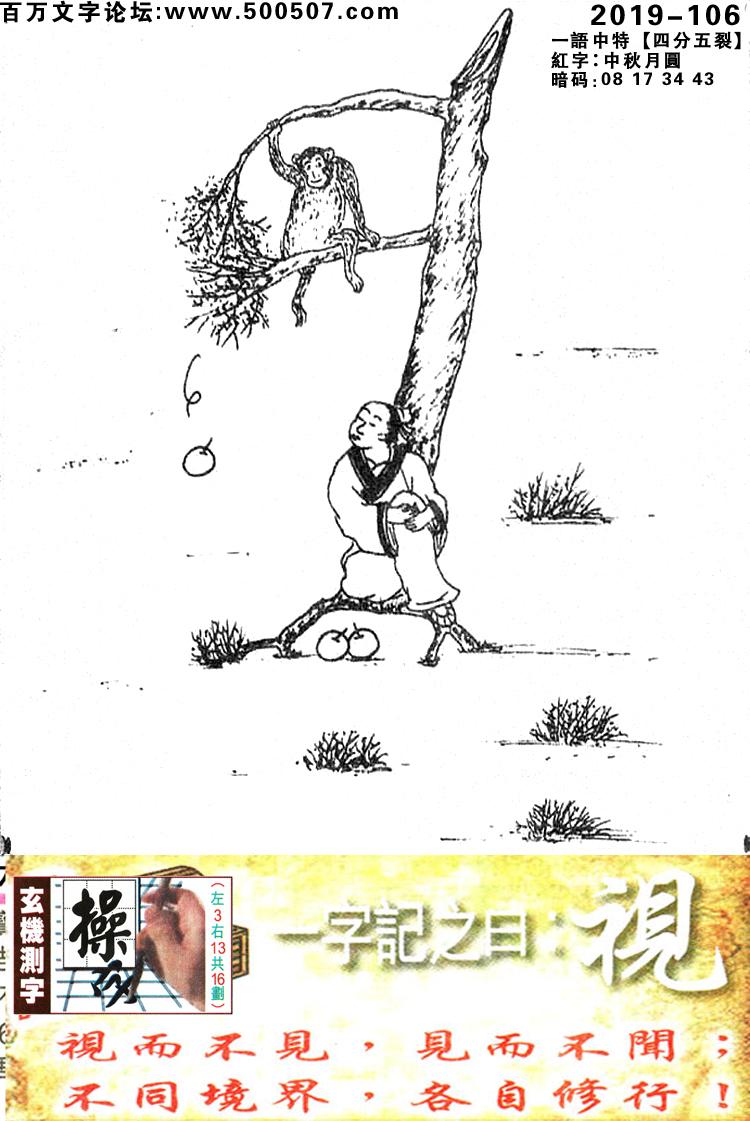 106期跑狗一字�之曰:【�】�而不�,�而不�;不同境界,各自修行!玄�C�y字:《操》一�Z中特【四分五裂】