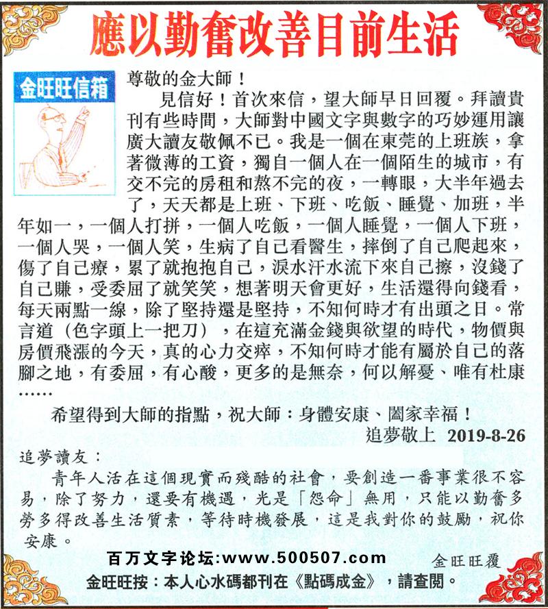106期:金旺旺信箱彩民推荐→→《��以勤�^改善目前生活》