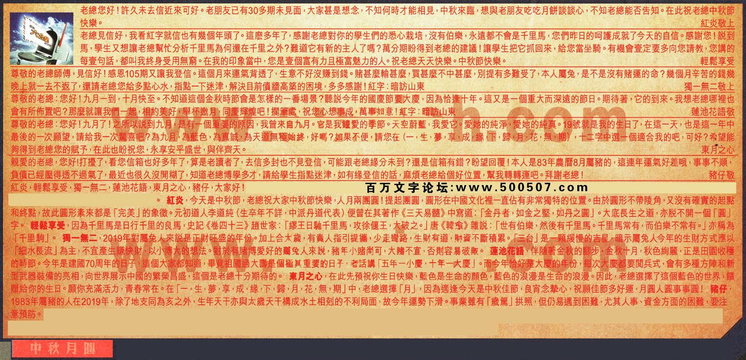 106期:彩民推荐六合皇信箱(�t字:中秋月�A)106期开奖结果:28-07-19-04-12-01-T43(蛇/绿/土)