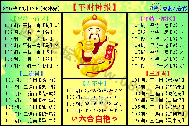 107期:平财神报