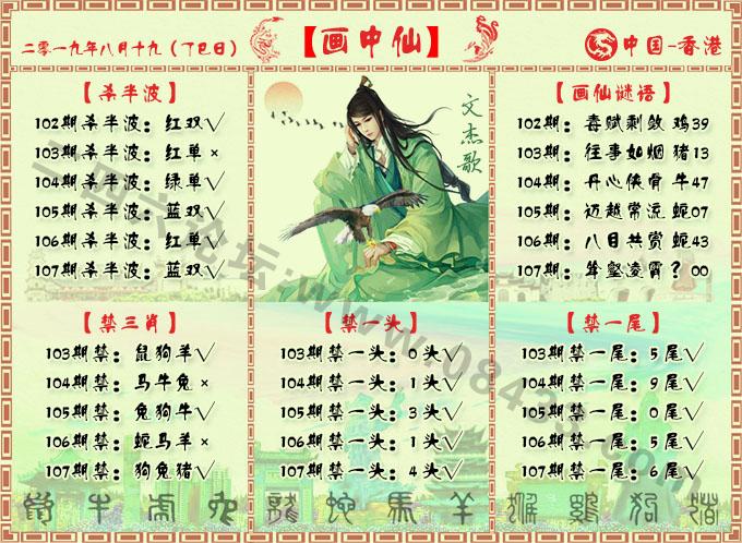 107期:画中仙
