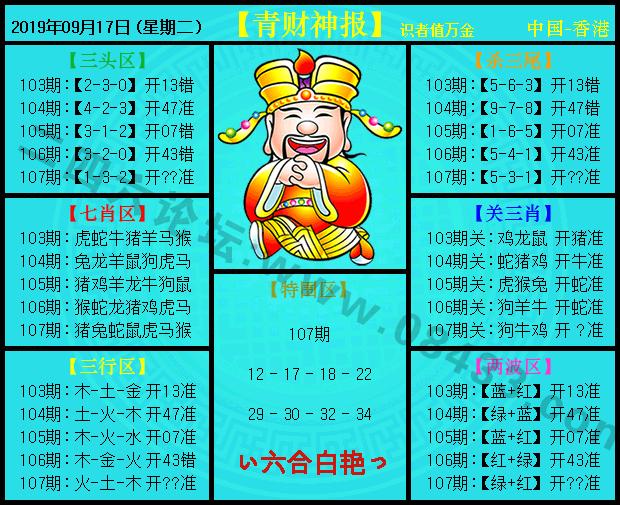 107期:青财神报