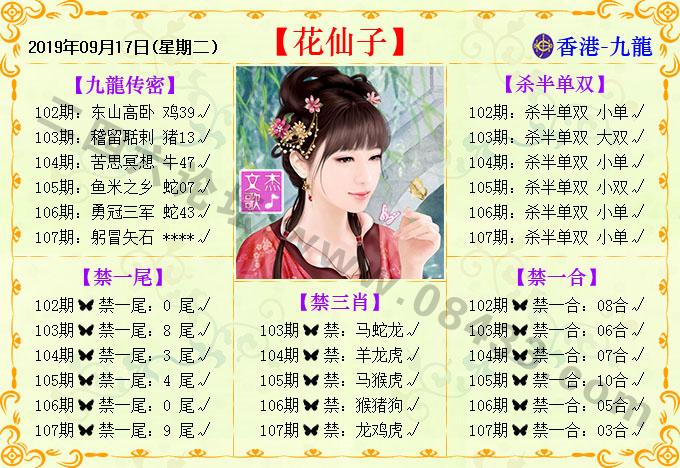107期:花仙子
