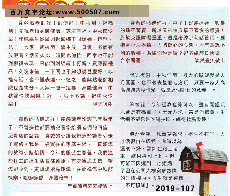 107期:彩民推荐�N信�x者���