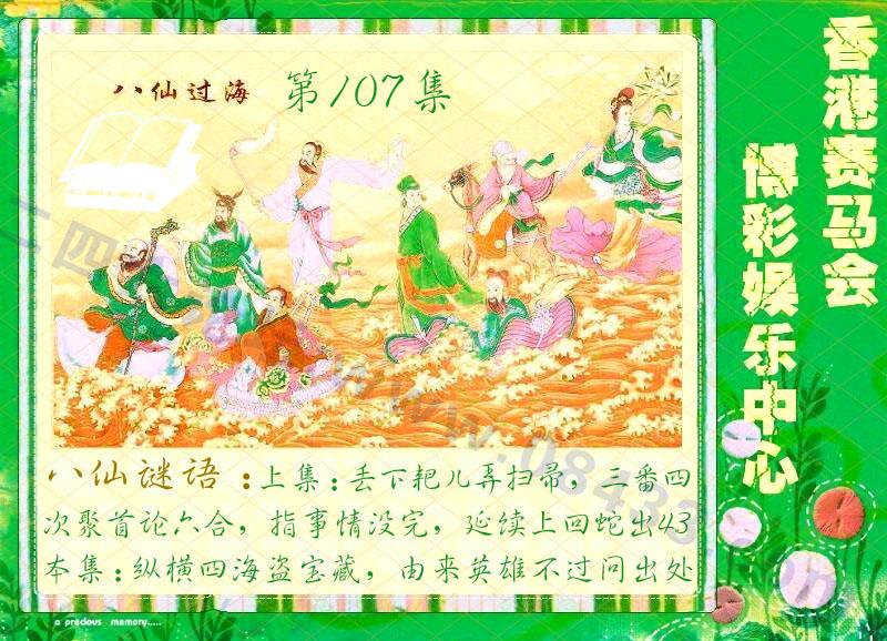 107期:绿色玄机-七仙女-白娘子