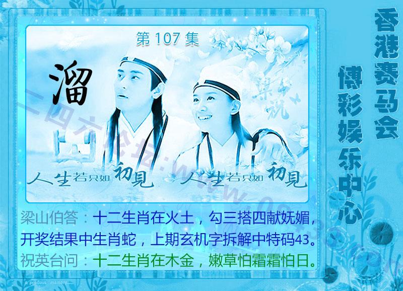 107期:西游记-宝莲灯-梁山伯玄机系列图