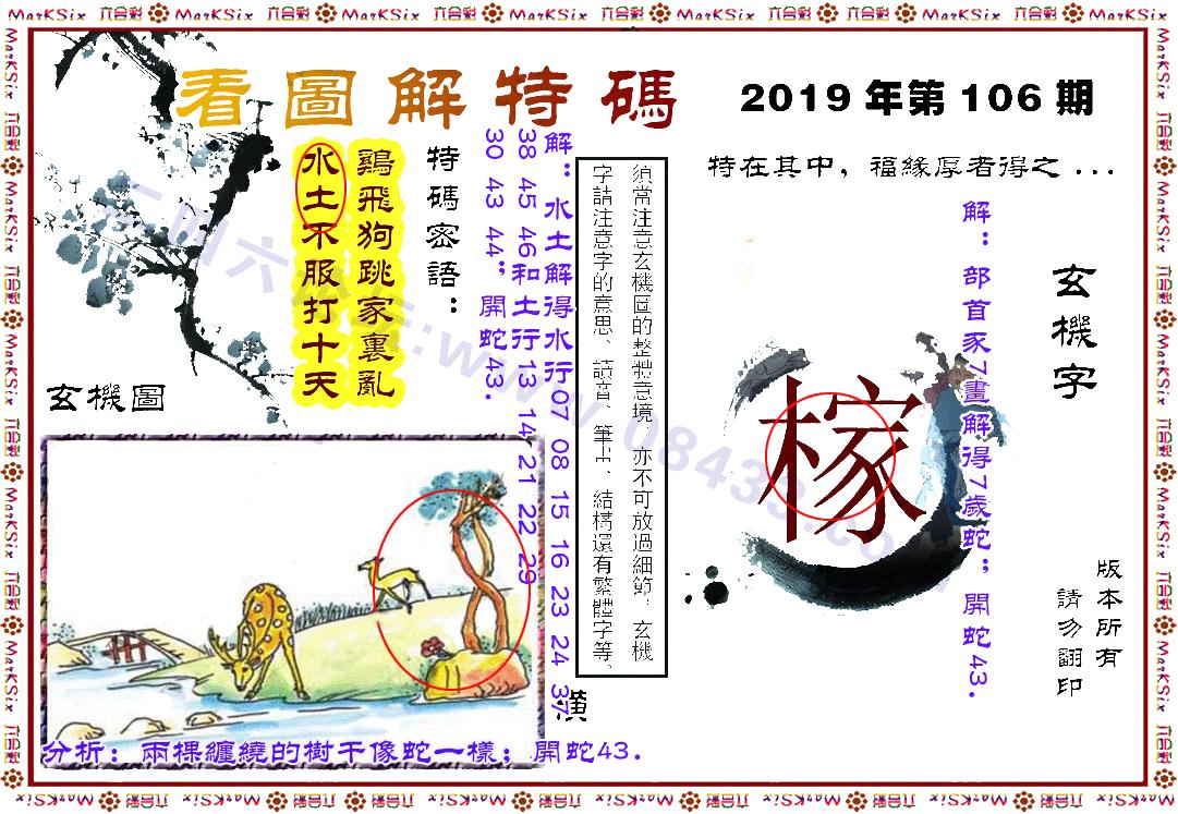 107期:马会内幕原创→〖看图解特码〗