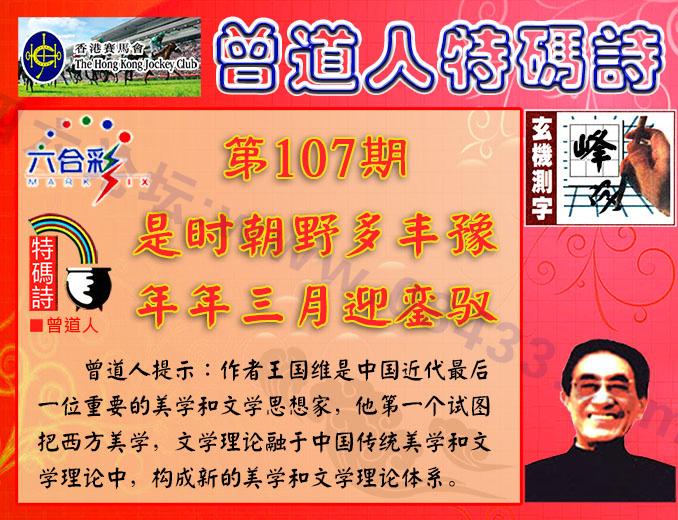 107期:香港正版射牌+曾道人特码诗