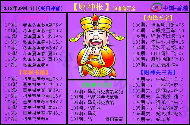 107期:紫财神